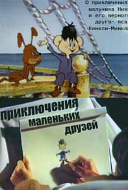 Постер фильма Приключения маленьких друзей (1986)