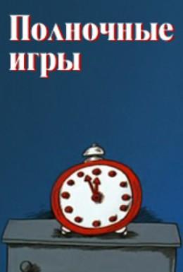 Постер фильма Полуночные игры (1991)