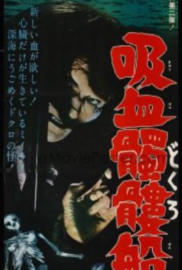 Постер фильма Живой скелет (1968)