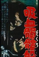 Живой скелет (1968)