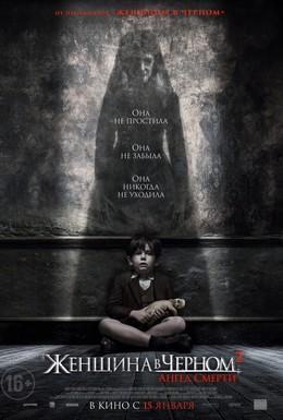 Постер фильма Женщина в черном 2: Ангел смерти (2014)