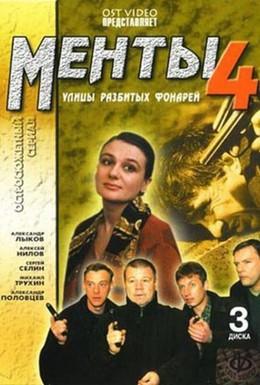 Постер фильма Улицы разбитых фонарей 4 (2001)