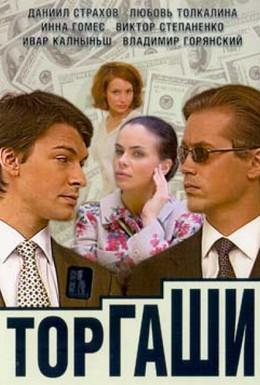 Постер фильма Торгаши (2004)