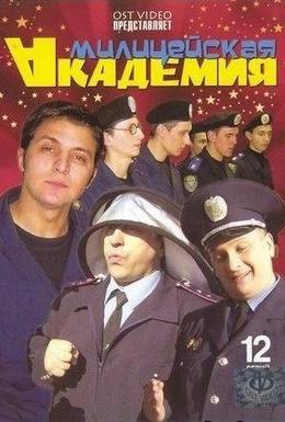 Постер фильма Милицейская академия (2006)