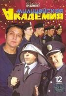 Милицейская академия (2006)