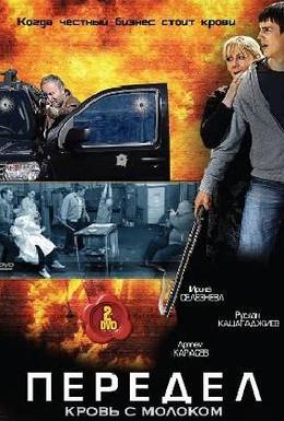 Постер фильма Передел. Кровь с молоком (2009)