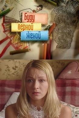 Постер фильма Буду верной женой (2010)