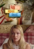 Буду верной женой (2010)