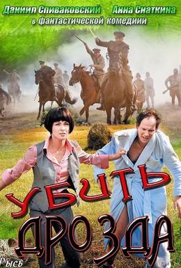 Постер фильма Убить Дрозда (2012)