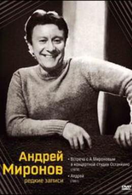 Постер фильма Встреча в Останкино (1978)