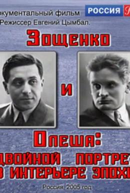 Постер фильма Зощенко и Олеша: двойной портрет в интерьере эпохи (2005)