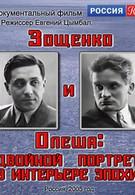 Зощенко и Олеша: двойной портрет в интерьере эпохи (2005)