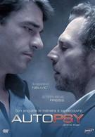 Вскрытие (2007)