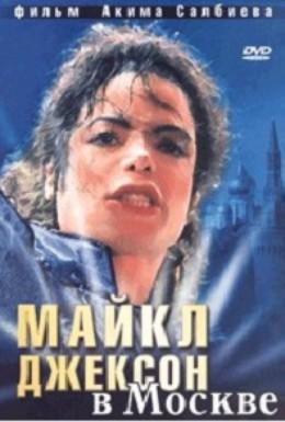 Постер фильма Майкл Джексон в Москве (2009)
