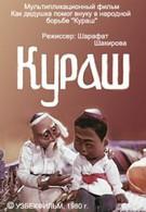 Кураш (1980)
