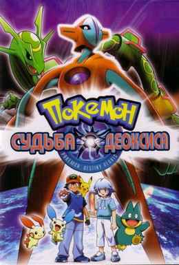 Постер фильма Покемон: Судьба Деоксиса (2004)