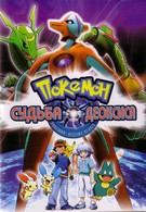 Покемон: Судьба Деоксиса (2004)