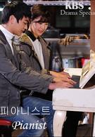 Пианист (2010)