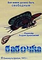 Бабочка (1972)