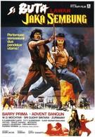 Воин против слепого меченосца (1983)
