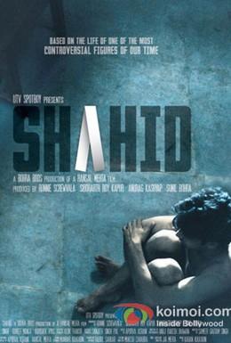 Постер фильма Шахид (2012)