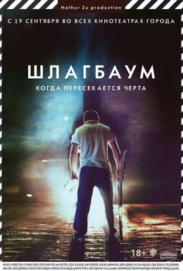 Постер фильма Шлагбаум (2013)