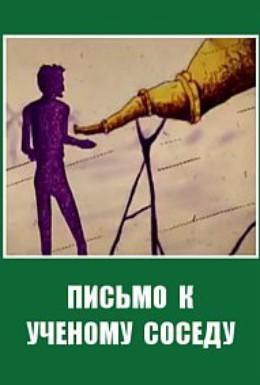 Постер фильма Письмо к учёному соседу (2010)