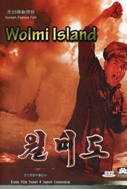 Постер фильма Остров Вольми (1982)