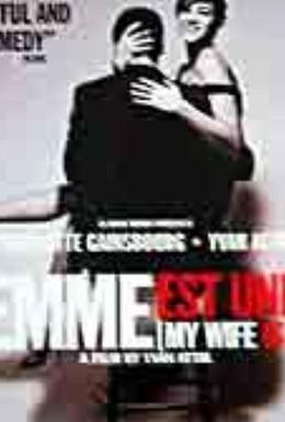 Постер фильма Моя жена – актриса (2001)
