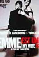 Моя жена – актриса (2001)