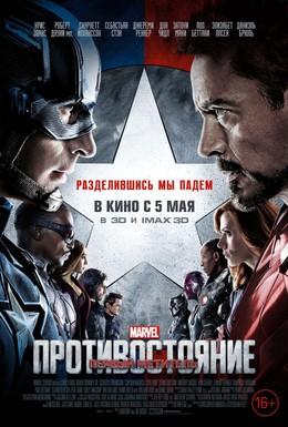 Постер фильма Первый мститель: Противостояние (2016)