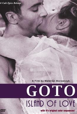 Постер фильма Гото, остров любви (1969)