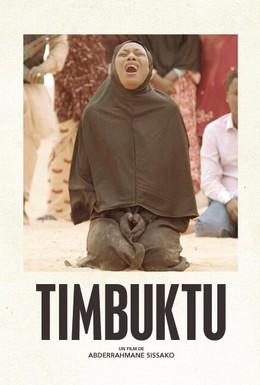 Постер фильма Тимбукту (2014)