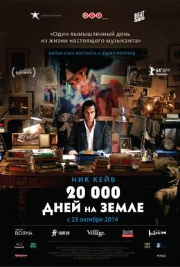 Постер фильма 20 000 дней на Земле (2014)