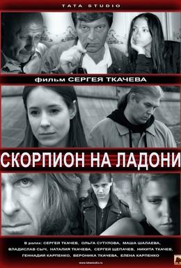 Постер фильма Скорпион на ладони (2013)
