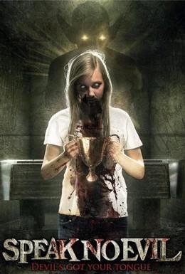 Постер фильма Не поминай зло (2013)