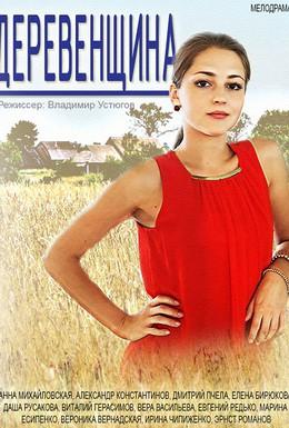 Постер фильма Деревенщина (2014)