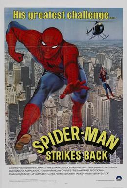 Постер фильма Человек-паук: Снова в бою (1978)