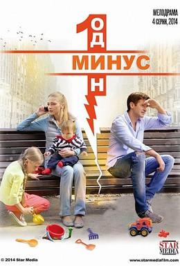 Постер фильма Минус один (2014)