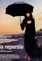 Раскаяние (2002)