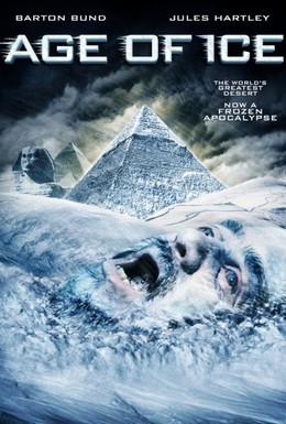 Постер фильма Ледниковый период (2014)