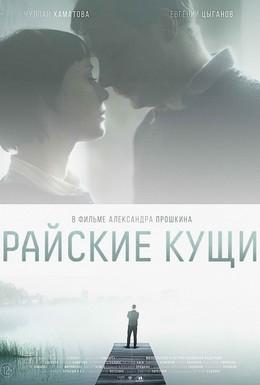 Постер фильма Райские кущи (2015)