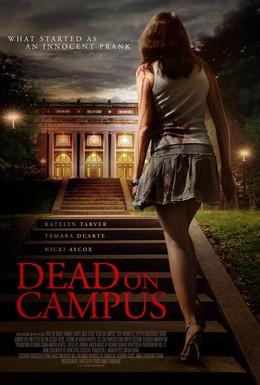 Постер фильма Смерть в колледже (2014)