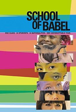 Постер фильма Вавилонская школа (2013)