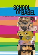 Вавилонская школа (2013)