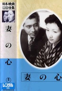 Постер фильма Сердце жены (1956)