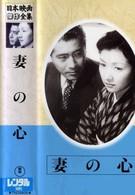 Сердце жены (1956)