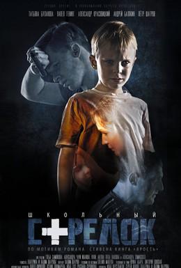 Постер фильма Школьный стрелок (2015)