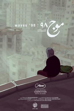 Постер фильма Волны '98 (2015)