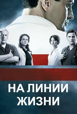 Постер фильма На линии жизни (2016)